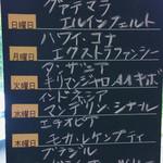焙煎香房 シマノ - 再訪:この週の試飲銘柄一覧。