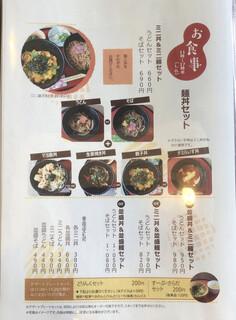 町家カフェ 燦々 - 麺丼セットメニュー