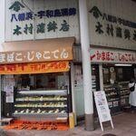 木村蒲鉾店 - お店 外観