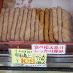 木村蒲鉾店 - 宇和島上じゃこ天