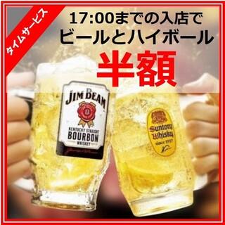 【タイムセール】17時までの入店でビールとハイボールが半額