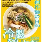 でびっと - 料理写真:8月の創作麺
