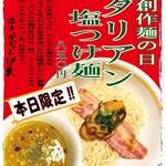 でびっと - 2018年9月の創作麺