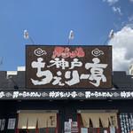 神戸ちぇりー亭 - 外観写真: