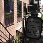 ビストロ ラ・ポスト - 永田町駅から徒歩二分くらいです。