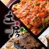 韓国料理居酒屋 土房 - その他写真: