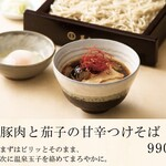 蕎麦五反 -