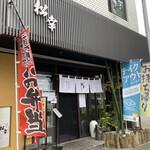 Dining matsukou - 外観