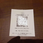 Aoyamashanwei - 注文はQRコードを読み込んで。