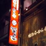 笑の家 - 横浜六角屋姉妹店とあります