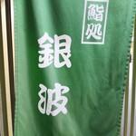 銀波鮨 - 暖簾