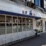 麺屋 燕Rs - お店