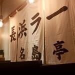 名島亭 -