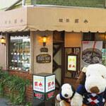 甘党喫茶 菊水 - 地下鉄・大阪メトロの「純喫茶めぐり」に参加中のボキら。お友だちにも協力してもらって、コレクションカードコンプリートまであと1軒になりました。ちびつぬ「カレーを食べて、食後の珈琲はこちらでいただくの~」
