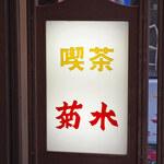 甘党喫茶 菊水 - お目当ての喫茶店は天神橋筋商店街3丁目(天3)にある、 『甘党喫茶菊水』だよ。お店は2階にあるので、 入口を入ってすぐの階段を上がり店内へ。