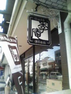 Cafe 季庵