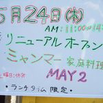 May2 ASIAN FOODS STORE - 祝!再開!