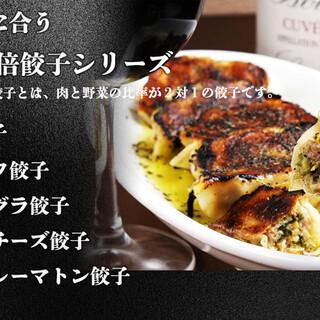 ワインに合う肉感②倍餃子をどうぞ!