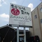 ジャパンラーメン高嶋 - 駐車場