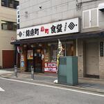 錦糸町小町食堂  -