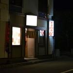 喜楽屋 - 米里行啓通方面からの1ショット。目印は暗い通りの中にいきなり輝く(?)照明です。自作看板も目印に!
