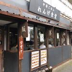 中華ごはん れんげ食堂 - 外観
