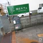 南方カフェ mamipanstore - 看板!駐車場あり