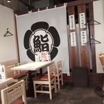 寿司酒場 まぐろ人 - 寿司エリア