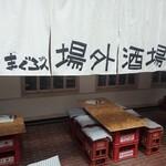 寿司酒場 まぐろ人 - 戸外エリア(外観)