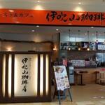 伊吹山珈琲店 -