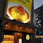 あんかけスパゲティの店 ユウゼン - お店
