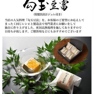 """""""感動の""""元祖勾玉(まがたま)豆富"""