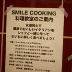 スマイル - レストランで随時開催のお料理教室も興味津津