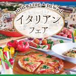 グリルキッチン ボン・ロザージュ - <9/1~9/30>イタリアンフェア開催