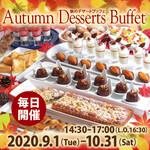グリルキッチン ボン・ロザージュ - <9/1~10/31>秋のデザートブッフェ開催