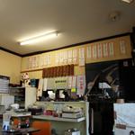 安楽食堂 -