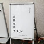 読書珈琲リチル - 看板☆