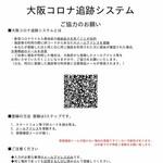 カフェ プレイズナイス - 大阪コロナ追跡システム