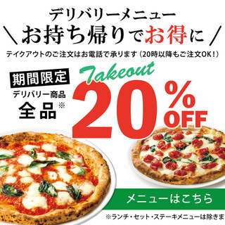 【TAKEOUT】期間限定で全品20%OFF!!