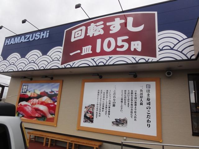 はま寿司 いわき小名浜店