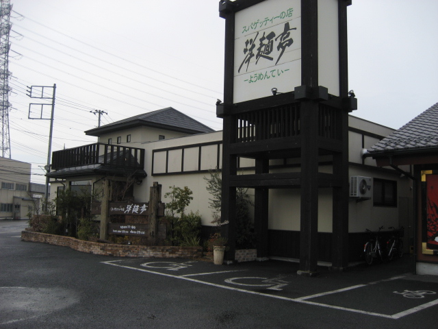 洋麺亭 太田店