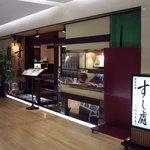 136467 - 旭鮨総本店(オペラシティ):店構え