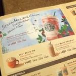 STARBUCKS COFFEE - ストロベリー クリーム フラペチーノ