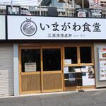 いまがわ食堂 -