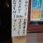 松本屋 -