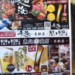 koshitsuizakayakaisenrobatayakikuukai -