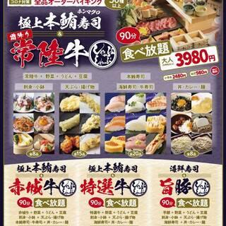 本鮪寿司+常陸牛食べ放題コース+1000円でズワイ蟹食べ放題