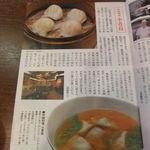 小青島 - 店内にあった冊子に出てた記事