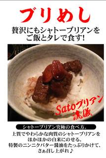SATOブリアン - SATOブリアンの名物『ブリ飯』