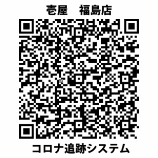 大阪コロナ追跡システムご協力のお願い